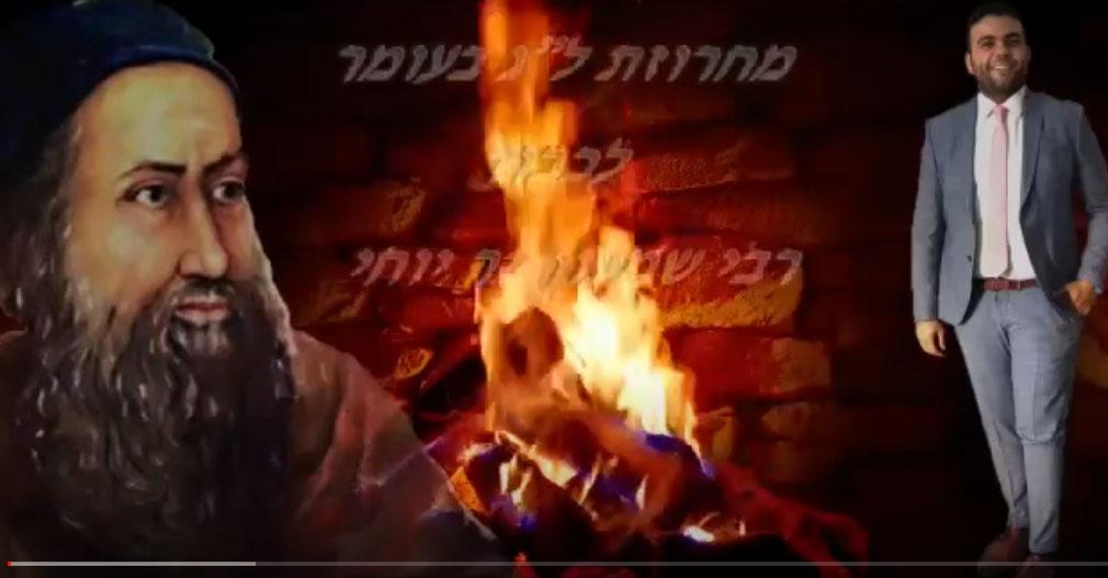 Chants en l'honneur de la hilloula de Rabbi Meir Baal Haness