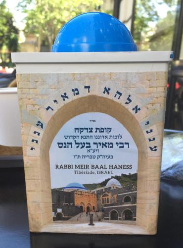 Koupa Tsedaka de Rabbi Meir